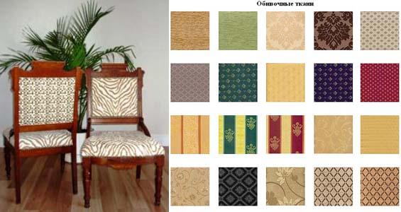 обивочная ткань для стульев